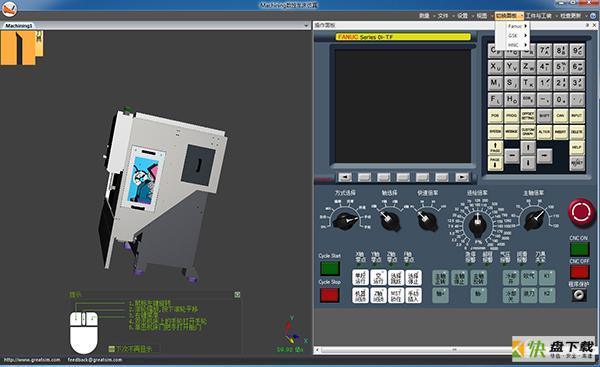 Machining数控仿真工具 v2.1.5.6官方版
