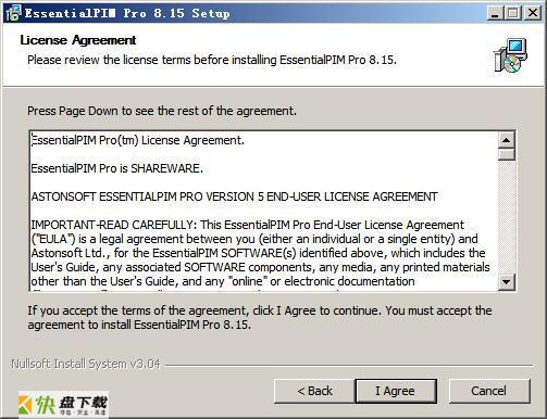 个人行程安排软件