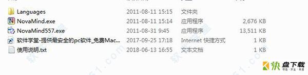 思维导图NovaMind下载 v6.0.5.11825绿色中文版