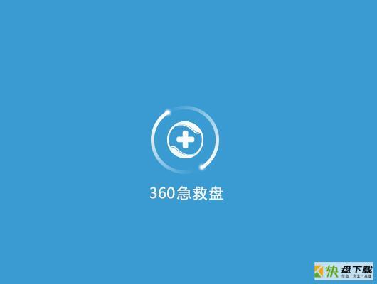 360急救盘下载