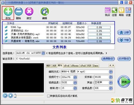 易杰TS高清视频转换软件 V4.1.0.0官方版下载