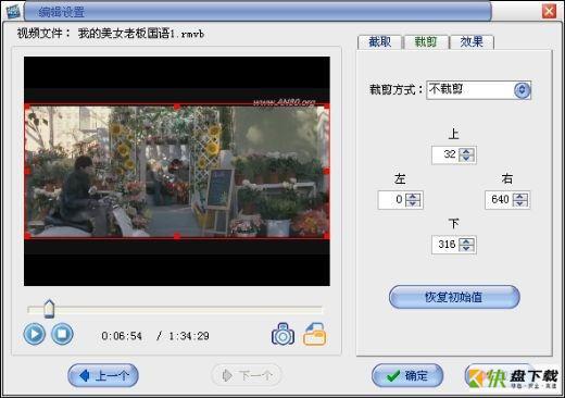 易杰TS视频转换器下载