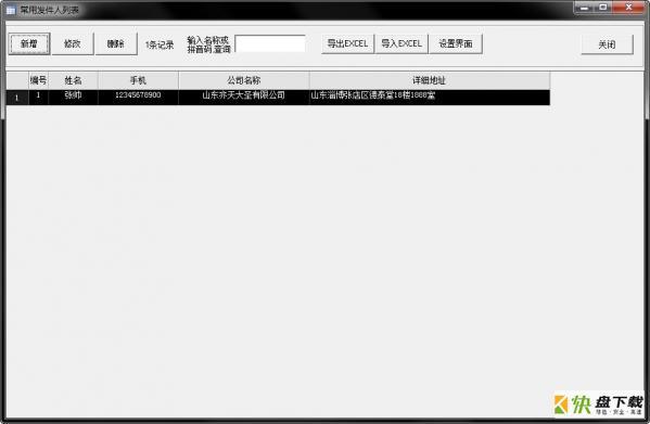 神马快递单据 v3.9.0 官方版