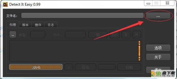 Detect It Easy 打包程序标识符 绿色版下载v2.05