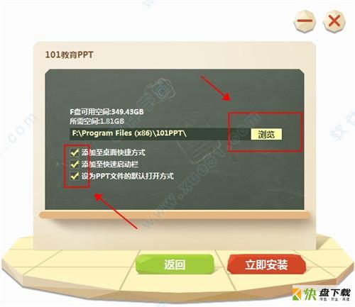 101教育PPT免费版