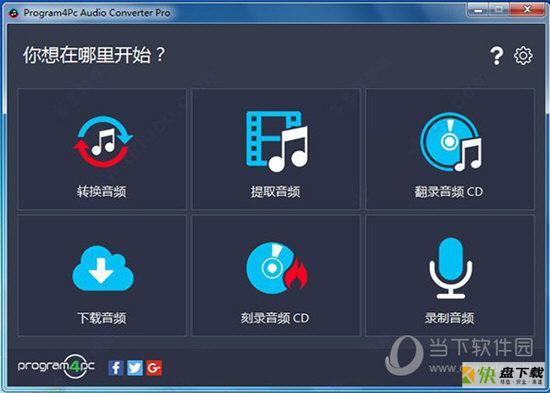 Program4Pc Audio Converter pro下载