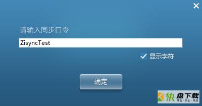 免费自动同步工具 V1.7.1官方版下载