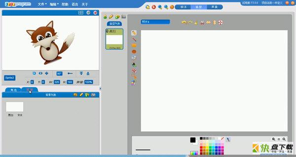 KidsProgram图形化编程助手绿色版下载 v4.0