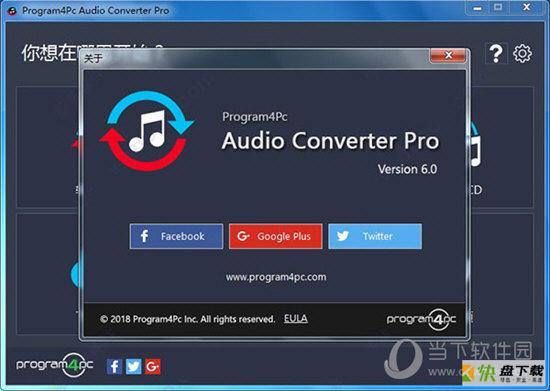 Program4Pc Audio Converter Pro音频处理程序 v6.0.0 官方版