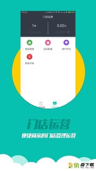 居居商家app下载