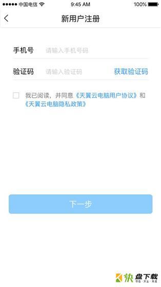 天翼云电脑app