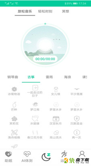 AI深睡眠app下载