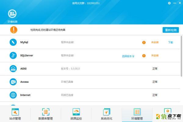小鸟云服务器运维管理工具 v1.1.18.2 最新版