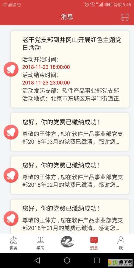 太铁e党建手机版免费下载