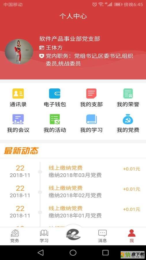 太铁e党建app下载