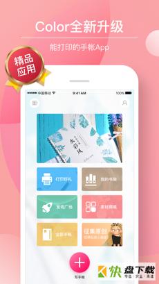 多彩手帐app下载