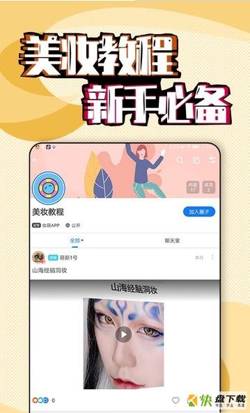 妆萌手机版最新版 v1.2.13.26